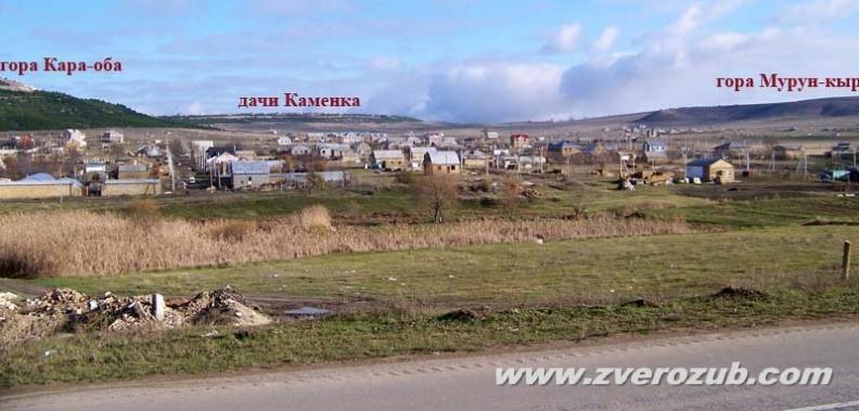 горы Кара-оба и Мурун-кыр между Каменкой и Строгановкой