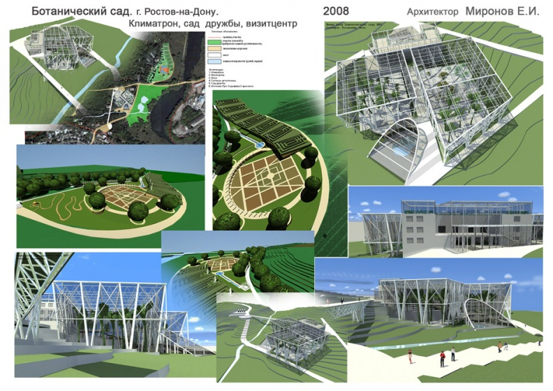 Ботанический сад в Ростове-на Дону (Южный федеральный университет), проект 2008 climatron