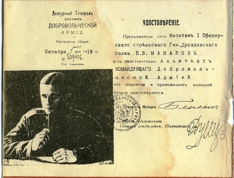 Удостоверение капитана Павла Макарова. Адъютант командующего Добровольческой армии