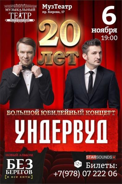 Афиша юбилейного концерта группы Ундервуд в Симферополе