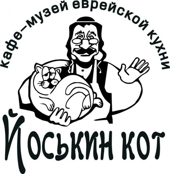 Евпатория. Кафе музей еврейской кухни Йоськин кот