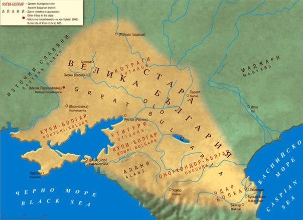 Старая Великая Болгария создана потомками гуннов и коренных народов Приазовья (Боспорского царства)