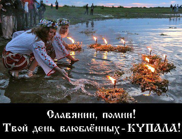 Славяне помните: Наш праздник Любви это Ночь на Ивана Купала!