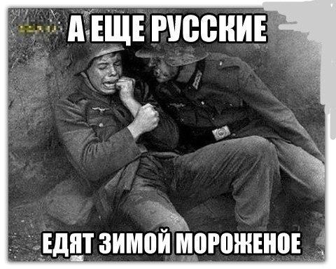 Бывалый фашист пугает в окопе новобранца: А еще русские едят зимой мороженое!
