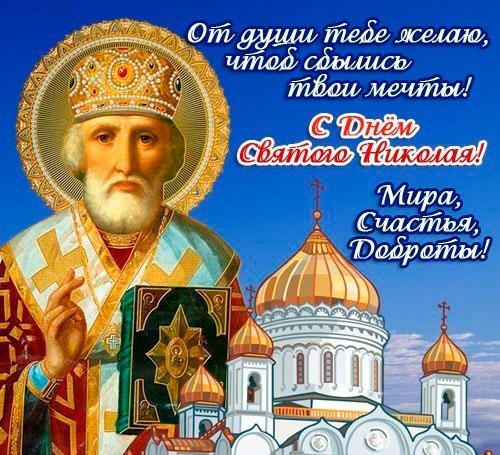 Поздравительная открытка к Дню Святого Николая зимнего (19 декабря)