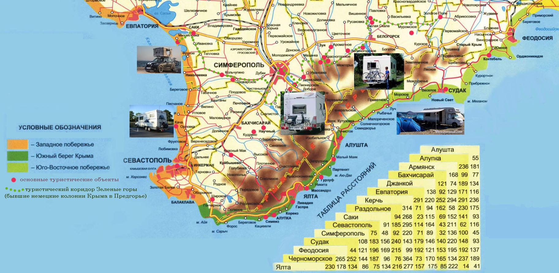Карта Крыма, маршрут авто+вело Крымские немцы, расстояния между городами Курорты и транспорт
