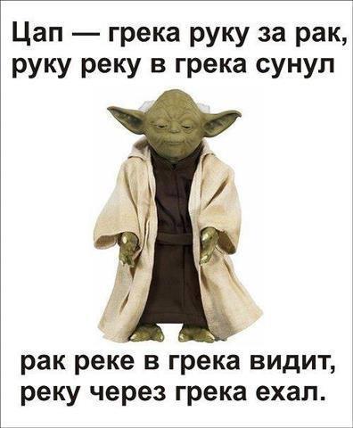 учитель джидаев мудрый Йода переосмысливает русскую скороговорку
