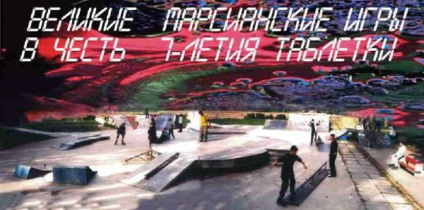 1998 год. Симферополь. Экстрим-парк ТАБЛЕТКА. Обложка диска с музыкальной фонограммой для фестиваля