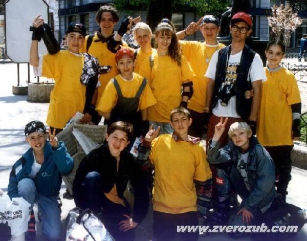 1997 год, рекламная акция на центральных улицах Симферополя, команда на роликовых коньках для прыжков, трюков, фигурного катания и раздачи рекламных материалов