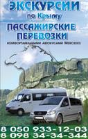 трансфер, туристический и экспедиционный транспорт, эвакуаторы и грузовые прицепы, вахтовки и джипы от ГеоТур в Крыму