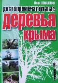 Достопримечательные деревья Крыма и их охрана. Иван Коваленко