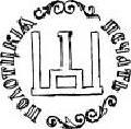 эмблема Полоца с печати Ивана Грозного (5 кб)