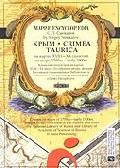 Крым на старинных картах, сборник на CD Сергея Смекалова